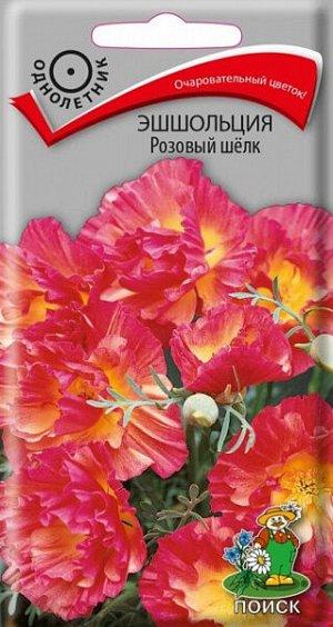 Эшшольция Розовый шелк