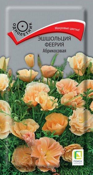 Эшшольция Феерия Абрикосовая