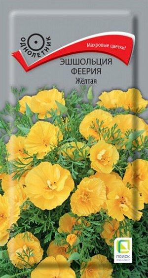 Эшшольция Феерия Желтая