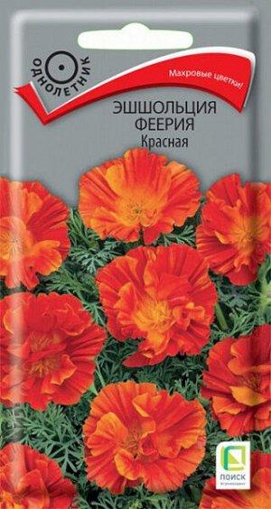 Эшшольция Феерия Красная
