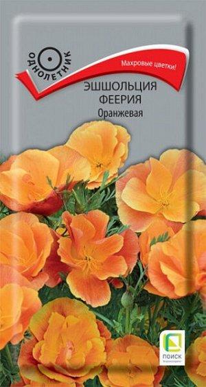 Эшшольция Феерия Оранжевая