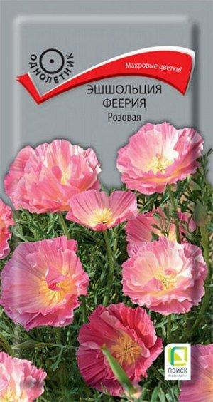 Эшшольция Феерия Розовая