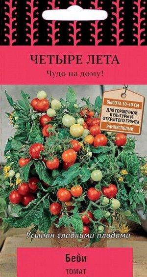 Томат Беби Миниатюрный, но при этом неприхотливый и очень урожайный сорт. Его можно выращивать как в открытом грунте, так и в теплице. Ввиду компактных габаритов, эти томаты подходят и для выращивания