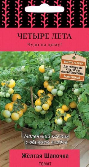 Томат Жёлтая Шапочка