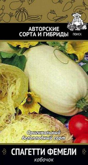 Кабачок Спагетти фемели