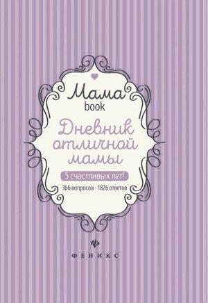 Дневник отличной мамы дп 368стр., 70*100/32, Твердый переплет