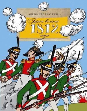Александр Ткаченко Герои войны 1812 года