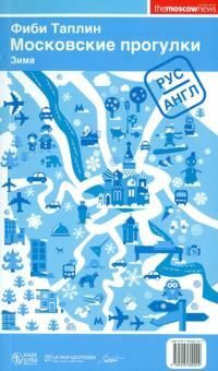 Московские прогулки. Зима / Moscow walks: Winter 222стр., 210х122х11 мммм, Мягкая обложка