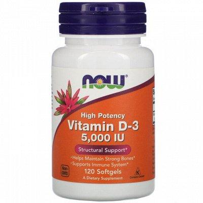 Хиты органики! Витамины, натуральные товары из США! — Витамин D — Витамины, БАД и травы