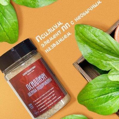 ✅Здоровое питание высокого качества — СУПЕРФУДЫ! Псилиум, семена чия и др. — Диетическая бакалея