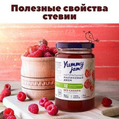 ✅Здоровое питание высокого качества — ДЖЕМ низкокалорийный Yummy Jam на стевии без сахара — Диетическая бакалея