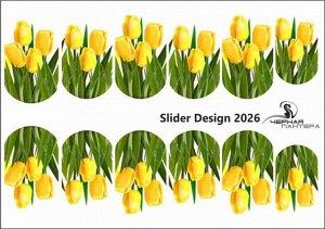 Слайдер-дизайн SD (№2026 (ЖЕЛТЫЕ ТЮЛЬПАНЫ))