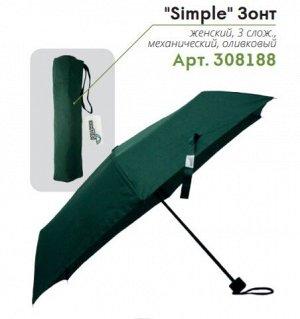 """""""Simple"""" Зонт женский, 3 слож., механический, оливковый TU308 С20 ВЭД"""