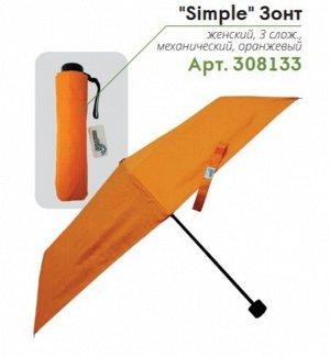"""""""Simple"""" Зонт женский, 3 слож., механический, оранжевый TU308 С05 ВЭД"""