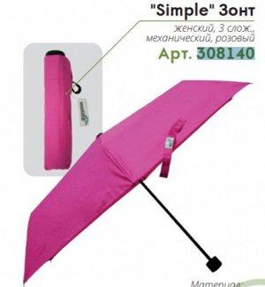 """""""Simple"""" Зонт женский, 3 слож., механический, розовый TU308 С06 ВЭД"""