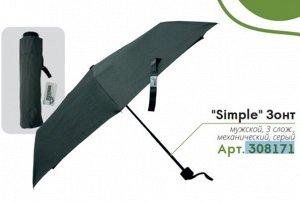 """""""Simple"""" Зонт мужской, 3 слож., механический, серый TU308 С14 ВЭД"""