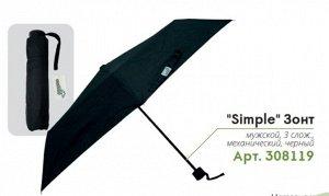"""""""Simple"""" Зонт мужской, 3 слож., механический, черный TU308 С00 ВЭД"""