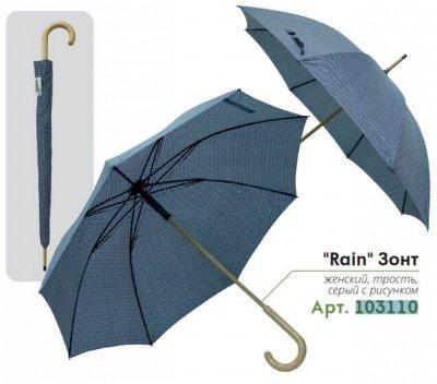 ВСЕ В ДОМ: Любимая быстрая закупка/есть Cтолики в постель! — АКЦИЯ: ЗОНТЫ ЖЕНСКИЕ/МУЖСКИЕ — Зонты и дождевики