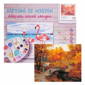 Картина по номерам «Осенний парк» 40х50 см