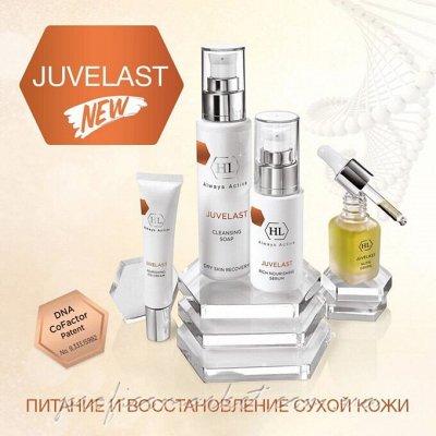 Holy Land  косметический уход для любого типа кожи   — JUVELAST для восстановления и питания сухой кожи — Для лица