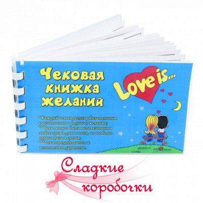 Шоколадные наборы! День тренера! День матери! Новый год!  — Чековые книжки желаний — Праздники