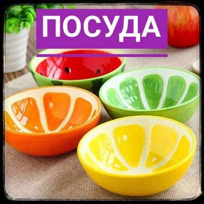Посуда!!!