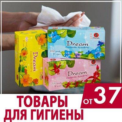 Муся Дискаунтер. Товары для всей семьи — Гигиена, салфетки, ватная продукция — Гигиена
