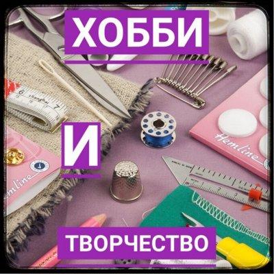 Хобби и творчество!!!