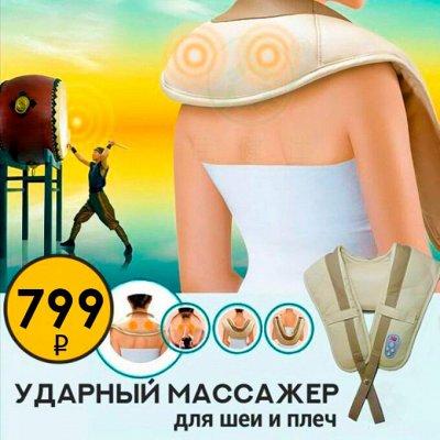 Fitness Life! Акция — Щетка Для Сухого Массажа 199 руб-5! — Хит! Ударный массажер для шеи и плеч — Для дома