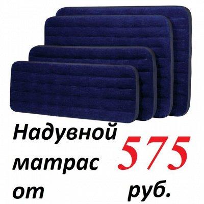 44*Товары для спорта, туризма и путешествий* — Надувные матрасы ! Цены от 575 рублей! — Спальные мешки и коврики