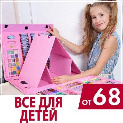Муся Дискаунтер. Товары для всей семьи — Коврики, чемоданы творчества — Детям и подросткам