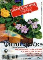 Х Фитоверм 2мл тля, трипс, клещ на овощ, плод культ, комн цветах 1/36/200/504