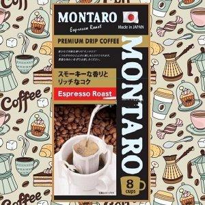 Молотый кофе средней обжарки Эспрессо Espresso Roast Montaro (фильтр-пакеты), Япония