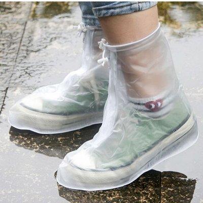 Яркие, звездные, пляжные! Летние товары по сниженным ценам!  — НОВИНКА! Защитные чехлы от дождя на обувь — Для ухода за обувью