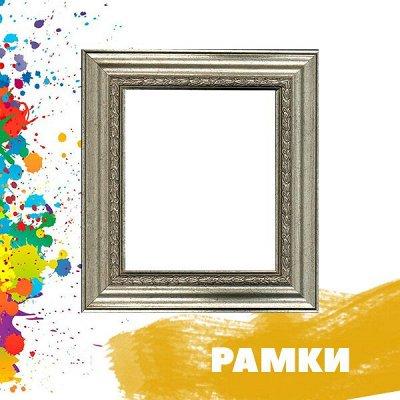 Рисование & Мозайка. Красиво-Креативно-Уникально — Рамки для готовых картин — Рисование