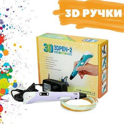 Домашний уют и комфорт💒 Распродажа ковровых дорожек — 3D ручка для творчества/Рисование светом