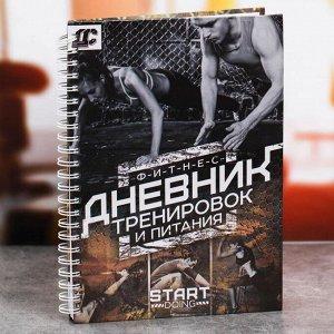 """Дневник тренировок """"Фитнес, тренировки, питание"""""""