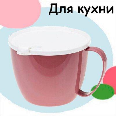Московский пластик. Вся красота для Вашего дома — Для кухни — Посуда