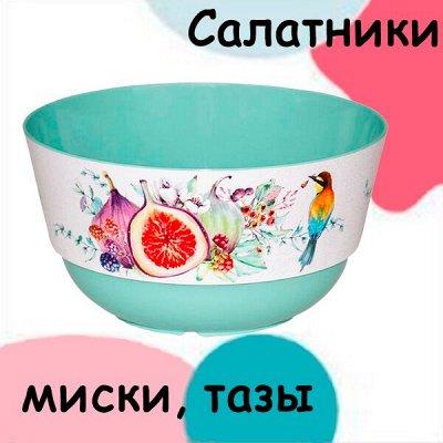 Московский пластик. Вся красота для Вашего дома — Миски, салатники, тазы — Посуда