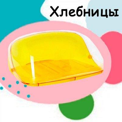Московский пластик. Вся красота для Вашего дома — Хлебницы — Посуда