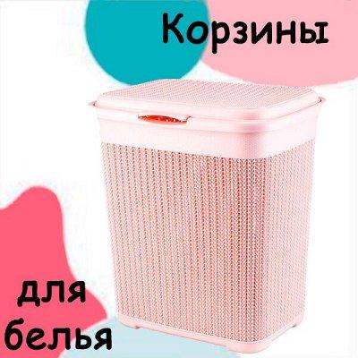 Московский пластик. Вся красота для Вашего дома — Корзины для белья — Ванная