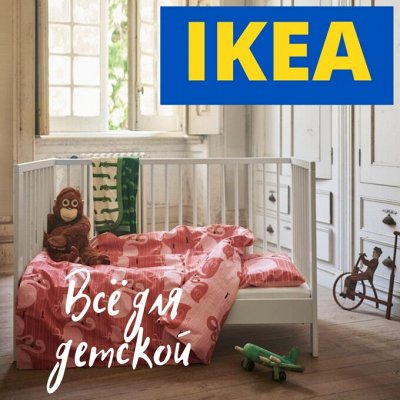 ✔ IKEA 450  Идеи и вдохновение
