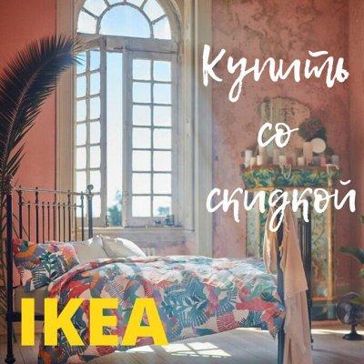 ✔IKEA 441 ♥ Всё хорошее опять! продолжается ♥  — ♥ СПЕЦавгуст IKEA FAMILY ♥ — Интерьер и декор
