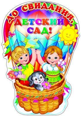 Ф-9553 Плакат вырубной А3. До свидания, детский сад! ...