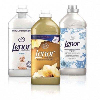 ●Procter & Gamble●⚡️Скидки, акции, распродажи⚡️ — ● LENOR ● Кондиционеры для белья — Кондиционеры