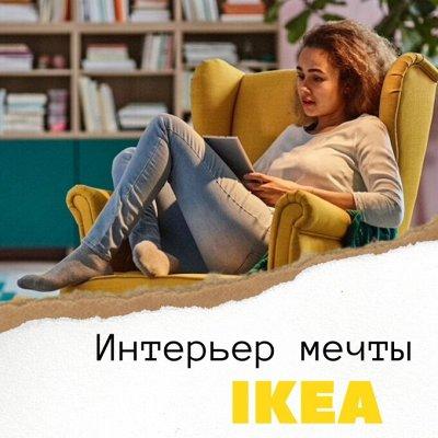 ✔ IKEA 455 Средний габарит Со склада всегда 0 руб
