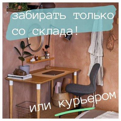 ✔ IKEA 503 ♥ Средний габарит ♥Со склада всегда 0 руб ♥  — ✔️ Диваны, хрупкое САМОВЫВОЗОМ со склада — Интерьер и декор
