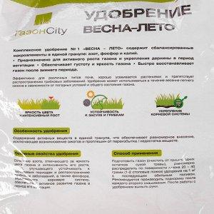 """Удобрение для газона """"Весна-лето"""", 5 кг"""