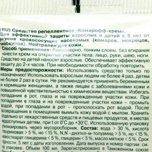 """Крем от укусов комаров """"Комарофф"""", туба 100 мл"""