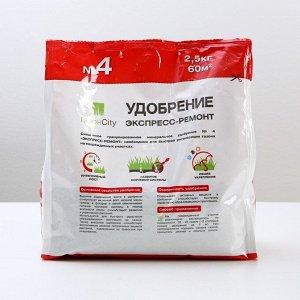 """Удобрение для газона """"Экспресс-ремонт"""", 2,5 кг"""